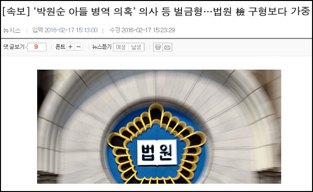 박주신 시위 벌금에 대한 이미지 검색결과
